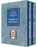 Duties of the Heart--Chovos ha-Levavos 2 Volume Pocket [Hardcover]
