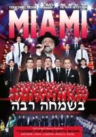 Besimcha Raba DVD by Miami Boys Choir