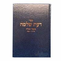 Daas Shlomo Shavuos [Hardcover]
