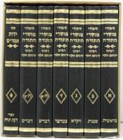 Sefer Daas Torah 7 Volume Set [Hardcover]