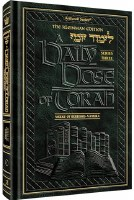 A Daily Dose Of Torah Series 3 - Volume 13: Weeks of Ki Savo through Ha'azinu