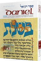 Daniel Hebrew and English [Hardcover]