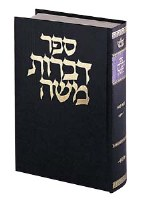 Dibros Moshe - Bava Metzia