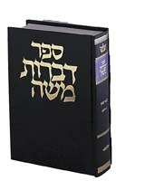 Dibros Moshe Demai and Sheviis [Hardcover]