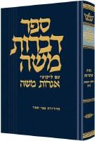 Dibros Moshe on Niddah [Hardcover]