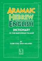 Aramaic Hebrew English Dictionary [Hardcover]