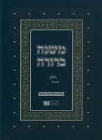 Dirshu Mishnah Berurah Daf Yomi B'Halacha Pocket Size Siman 33-50 [Paperback]