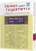 Divrei Hayomim II / II Chronicles [Hardcover]