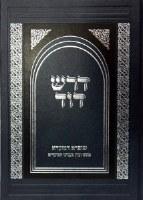 Dorash Dovid - Mo'adim
