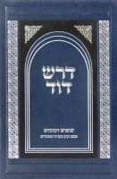 Dorash Dovid Mo'adim Rosh Hashana thru Purim [Hardcover]