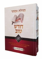 Doresh Tov on Purim and Megillas Esther 2 Volume Set [Hardcover]