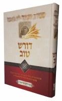 Doresh Tov on Shavuos [Hardcover]