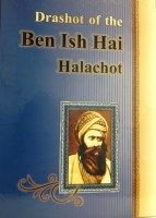 Drashot of the Ben Ish Hai Halachot [Hardcover]