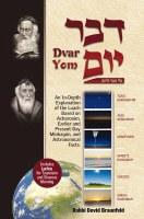 Dvar Yom [Hardcover]