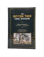 Eshel Avrohom [Hardcover]