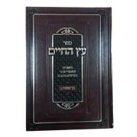 Etz Hachaim Bereishis [Hardcover]