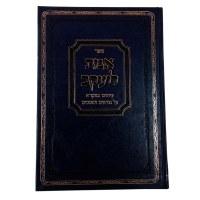 Emes L'Yaakov Nach Volume 2 [Hardcover]