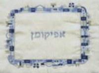 Yair Emanuel Embroidered Afikoman Bag - Jerusalem Blue