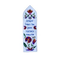 Yair Emanuel Embroidered Bookmark - LiOlam Lo Tatil