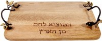 Yair Emanuel Wood Challah Board with Pomegranate Branch Handles