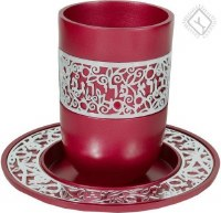 Yair Emanuel Anodized Aluminum Kiddush Cup Maroon with Silver Lace