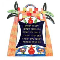 Yair Emanuel Wooden Cutout Home Blessing in Hebrew