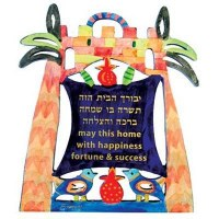 Yair Emanuel Wooden Cutout Home Blessing in Hebrew and English