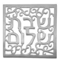 Yair Emanuel Aluminum Trivet Square Silver - Shabbat Shalom