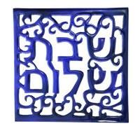 Yair Emanuel Aluminum Trivet Square Blue - Shabbat Shalom