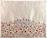 Yair Emanuel Embroidered Judaica Shabbat Hot Plate / Plata Cover Pomegranate Design Ivory