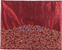 Yair Emanuel Embroidered Judaica Shabbat Hot Plate / Plata Cover Pomegranate Design Red