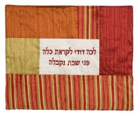 "Yair Emanuel Judaica Shabbat Hot Plate / Plata Cover ""Lecha Dodi"" Red and Gold Fabric Collection"