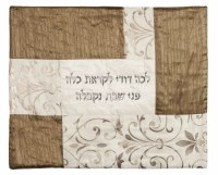 "Yair Emanuel Judaica Shabbat Hot Plate / Plata Cover ""Lecha Dodi"" Silver and Gold Fabric Collection"