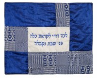 "Yair Emanuel Judaica Shabbat Hot Plate / Plata Cover ""Lecha Dodi"" Royal Blue Fabric Collection"