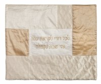 Yair Emanuel Shabbos Hot Plate Cover Multi Tone Beige Fabric Collage and Lecha Dodi Design