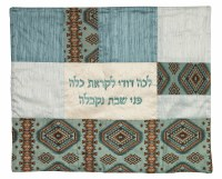 "Yair Emanuel Judaica Shabbat Hot Plate / Plata Cover ""Lecha Dodi"" Blue Fabric Collection"