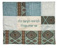 "Yair Emanuel Judaica Shabbat Hot Plate / Plata Cover ""Lecha Dodi"" Blue Fabric Collection"