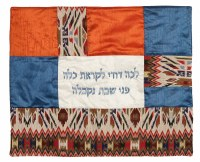 "Yair Emanuel Judaica Shabbat Hot Plate / Plata Cover ""Lecha Dodi"" Red and Blue Fabric Collection"