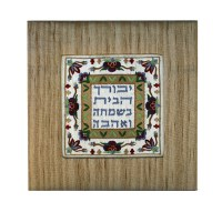 Yair Emanuel Embroidered Frame with Picture -  Yevorach Habayit