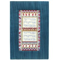 Yair Emanuel  Embroidered Frame with Picture - Baruch Atah