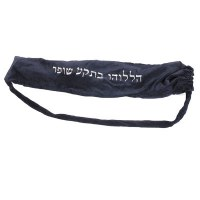 """Yair Emanuel Velvet Yemenite Shofar Bag Large 40"""""""