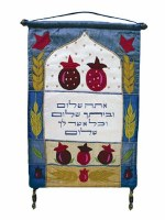 Yair Emanuel Hebrew Blessing of Peace Wall Hanging