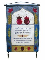Yair Emanuel English and Hebrew Blessing of Peace Wall Hanging