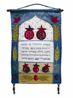 Yair Emanuel Eishes Chayil Wall Hanging
