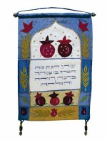 Yair Emanuel Hebrew Home Blessing Wall Hanging
