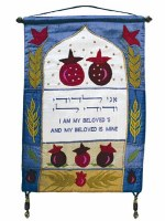 Yair Emanuel Hebrew and English Ani L'Dodi Wall Hanging