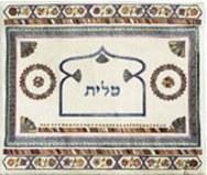 Yair Emanuel Embroidered Linen Tallit Bag - Light Colored