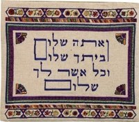 Yair Emanuel Embroidered Tallit Bag - Shalom Dark Colored