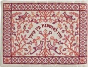 Yair Emanuel Tefillin Bag Embroidered Paper Cut Design Maroon
