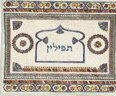 Yair Emanuel Embroidered Linen Tefillin Bag - Light Colored
